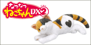 dx2_bunner